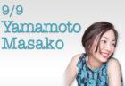 【12/16】講師紹介:岩田響子先生