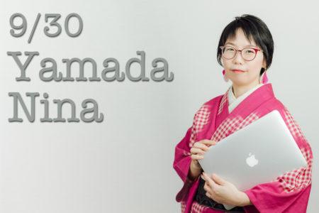 山田ニーナ先生のいろんなSNSの特徴・違い・選び方