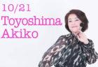 【11/18】講師紹介:ホシサトミ先生