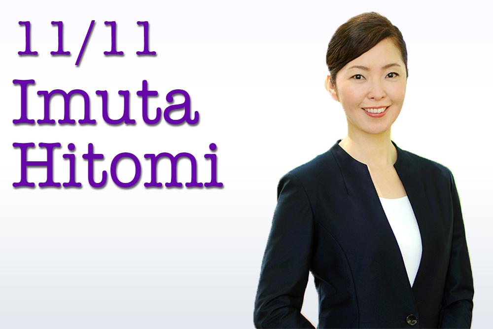【11/11】講師紹介:伊牟田ひとみ
