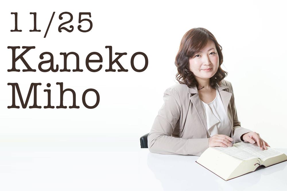 【11/25】講師紹介:金子美穂先生