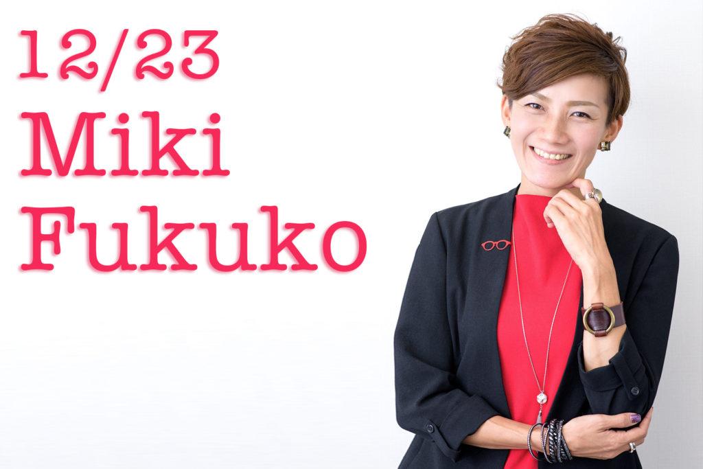 【12/23】講師紹介:三木富久子先生