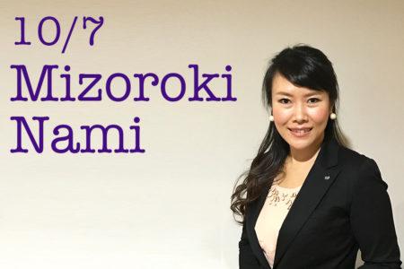 溝呂木奈美先生の特別講座