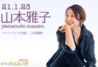 【2021/1/30】講師紹介:七海愛先生