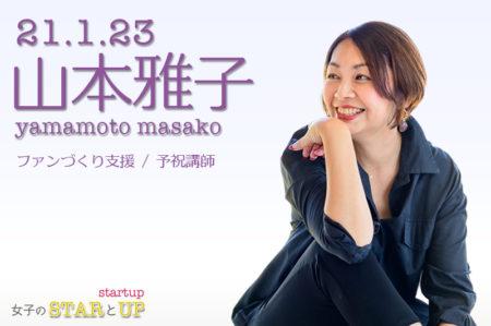 【2021/1/23】講師紹介:山本雅子先生