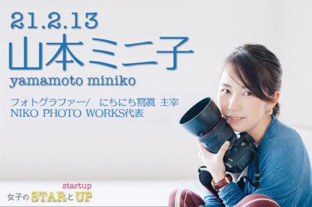 【2021/2/13】講師紹介:山本ミニ子先生
