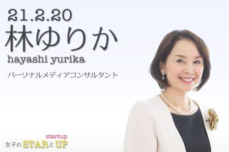 【2021/2/20】講師紹介:林ゆりか先生