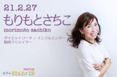 【2021/2/27】講師紹介:もりもとさちこ先生
