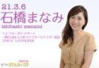 【2021/3/20】講師紹介:岡田さえ先生