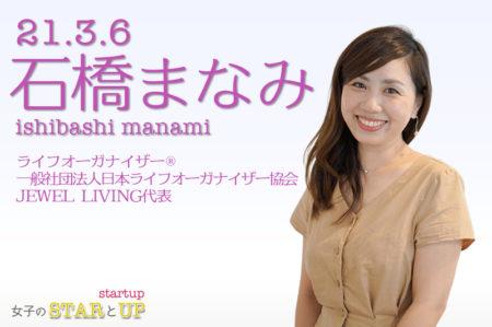 【2021/3/6】講師紹介:石橋まなみ先生