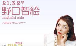 【2021/3/27】講師紹介:野口智絵先生