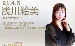 【2021/4/3】講師紹介:浅川絵美先生