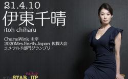 【2021/4/10】講師紹介:伊東千晴先生