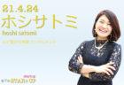 【2021/4/17】講師紹介:加藤ゆみ先生