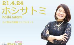 【2021/4/24】講師紹介:ホシサトミ先生