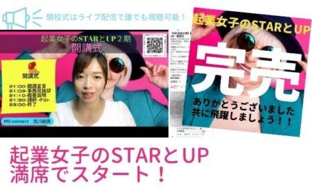 起業女子のSTARとUP2期がスタート
