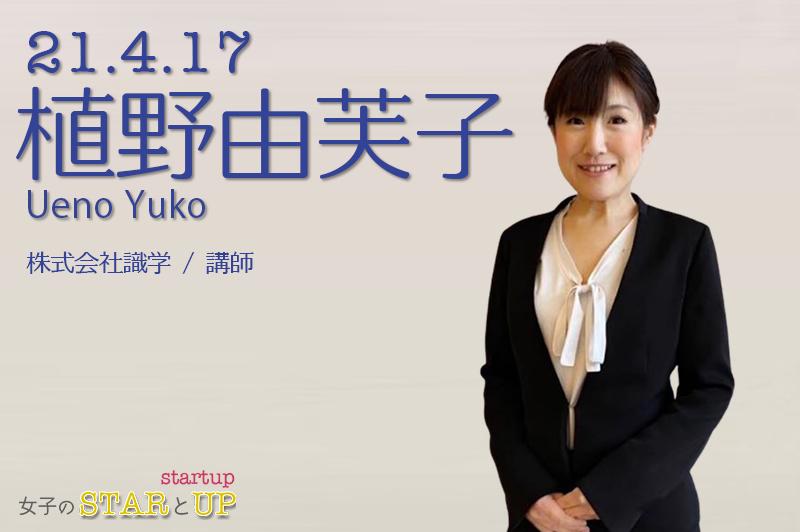 【2021/4/17】講師紹介:植野由芙子先生