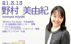 【2021/3/13】講師紹介:野村美由紀先生