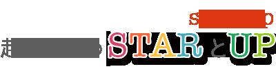 起業女子の「STARとUP(startup)」講座